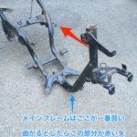 バイク屋さん直伝 事故車の見分け方