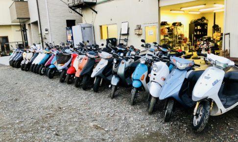 中古 原付 中古バイクを探す